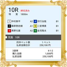 10/10 JLC杯ルーキーシリーズ 的中舟券