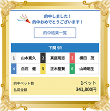 7/30 九州スポーツ杯争奪戦 的中舟券