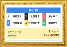 11/5 資さん杯 的中舟券