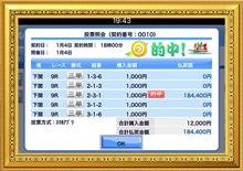 1/4 下関市議会議長杯争奪クリスタルカップお正月特選 的中舟券