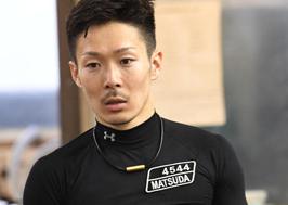 松田大志郎選手の特徴