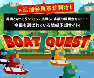 BOAT QUEST(ボートクエスト) 口コミ・捏造・評価まとめ