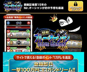 ブルーオーシャン(BLUE OCEAN) 口コミ・捏造・評価まとめ