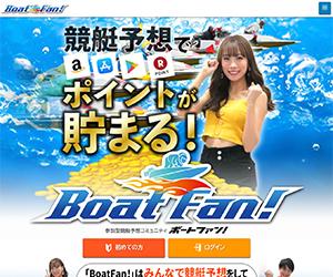 ボートファン(BoatFan!) 口コミ・捏造・評価まとめ