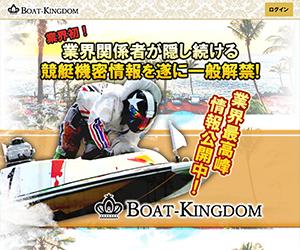 BOAT-KINGDOM(ボートキングダム) 口コミ・捏造・評価まとめ