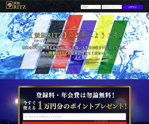 競艇RITZ(競艇リッツ) 口コミ・捏造・評価まとめ