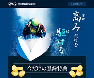 JBA(全日本競艇投資協会) 口コミ・捏造・評価まとめ