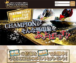 競艇チャンピオン(競艇CHAMPION) 口コミ・捏造・評価まとめ