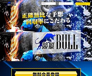 競艇BULL(競艇ブル) 口コミ・捏造・評価まとめ