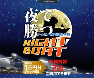 ナイトボート(NIGHT BOAT) 口コミ・捏造・評価まとめ