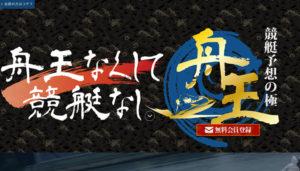 舟王のトップ画像