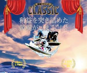 競艇CLASSIC(クラシック) 口コミ・捏造・評価まとめ