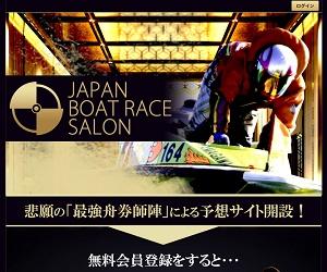 ジャパンボートレースサロン 口コミ・捏造・評価まとめ